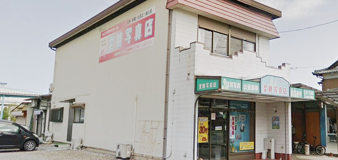 aisho-front-1