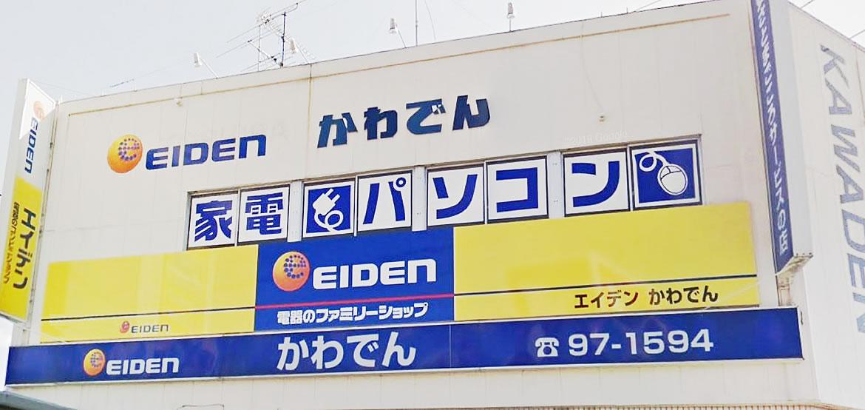 edion-kawaden-front-1