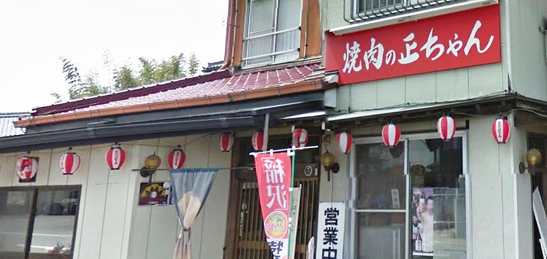yakiniku-shouchan-front-1